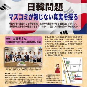 9月28日(土) 学習会「「本当はどうなの?日韓問題 ~マスコミが報じない真実を探る」