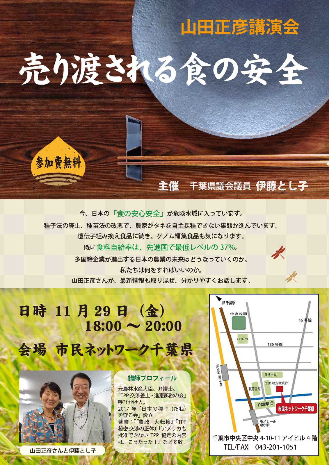 11月29日(金) 山田正彦講演会「売り渡される食の安全」のご案内