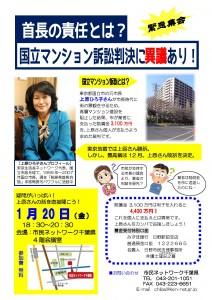 20170120uehara