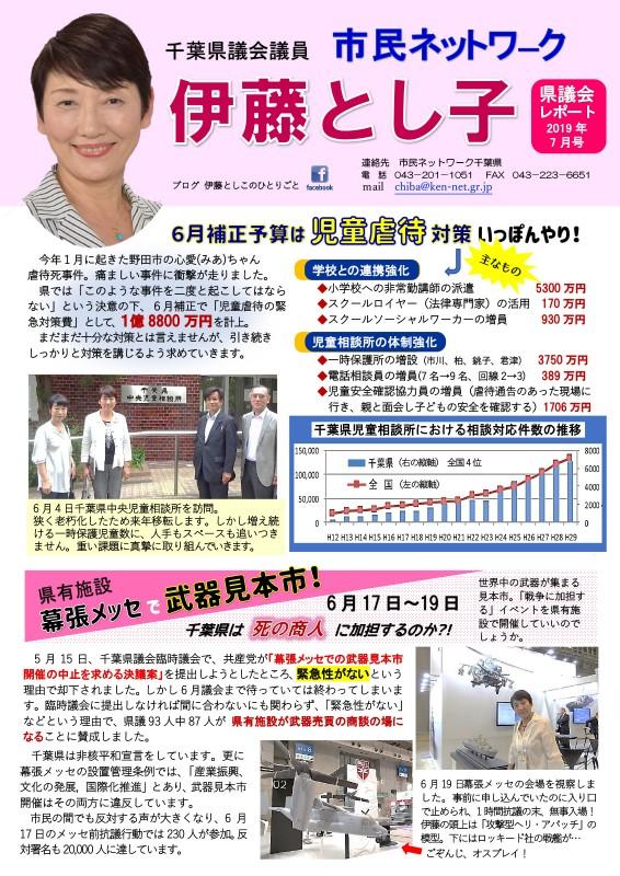 伊藤とし子 県議会レポート(2019年7月号)