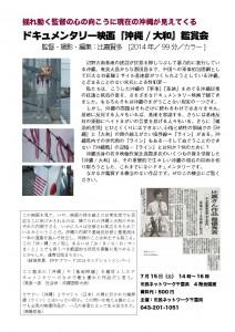 上映会「沖縄・大和」チラシ